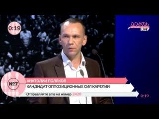 Дебаты перед выборами в КСО. Квалификационный раунд. А.Поляков.